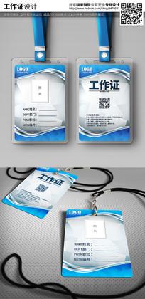蓝色简洁公司企业商务工作证