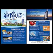 旅行社迪拜旅游活动宣传单