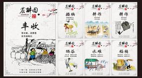 农耕文化海报设计