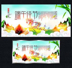 清新风端午佳节海报 PSD