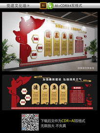 清正廉洁党建廉政文化墙