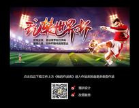 世界杯足球海报展板
