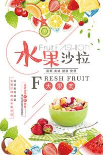 水果拉沙海报设计