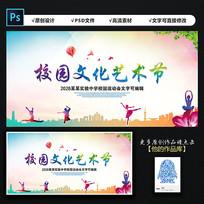 校园文化艺术节宣传展板背景