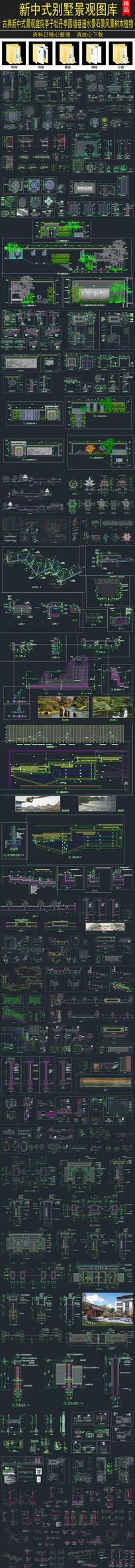 新中式别墅CAD图纸