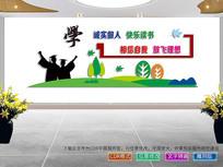 学校文化建设展板