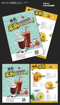 饮品菜单DM宣传单