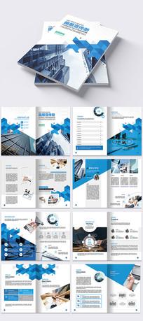 整套蓝色企业宣传招商画册