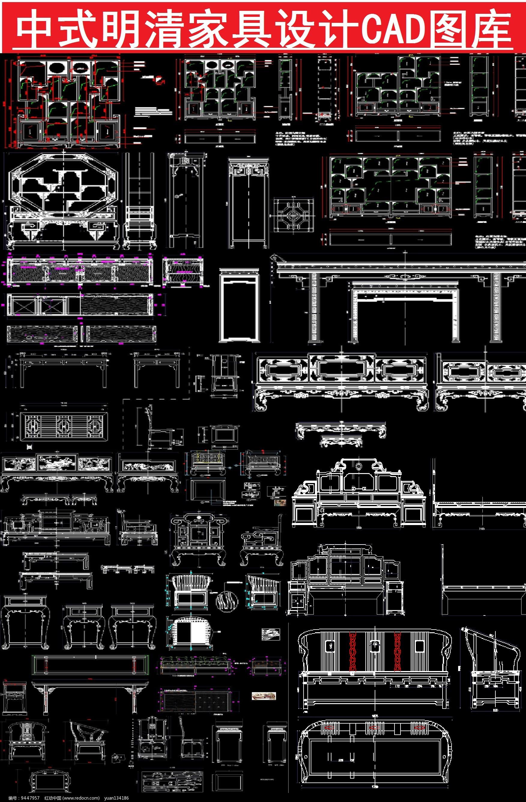 中式家具CAD图片