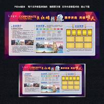 紫色企业宣传栏