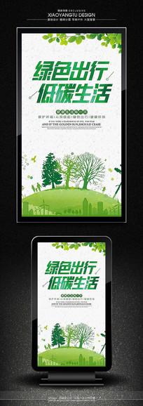 最新创意低碳生活公益海报