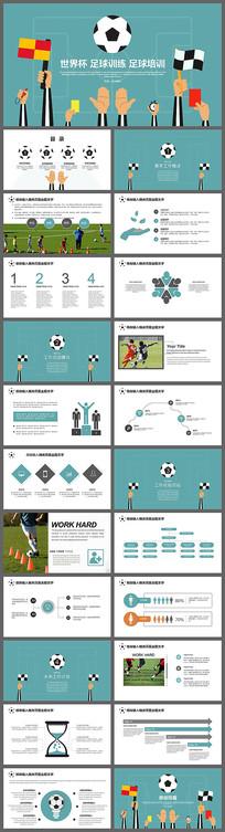 足球培训足球运动PPT