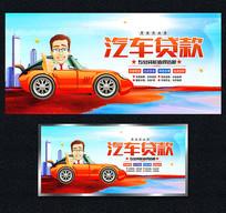 炫彩汽车贷款宣传海报