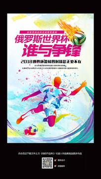 炫彩世界杯足球海报 PSD