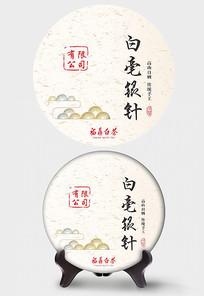 茶饼包装白毫银针