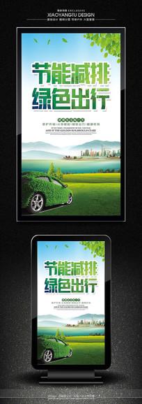 大气节能减排绿色出行海报