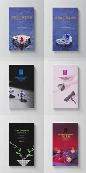大气珠宝广告模版设计