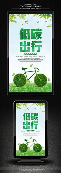 低碳出行精品公益海报