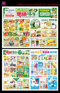 端午节超市DM排版设计