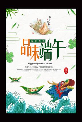 端午节粽子促销活动海报