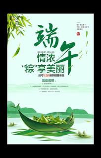 端午节粽子活动促销海报
