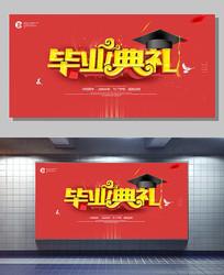 红色毕业典礼背景设计