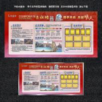 红色公司宣传栏设计