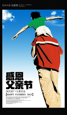 简约父亲节海报
