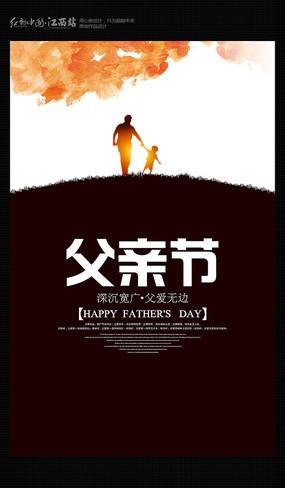 简约父亲节主题海报 PSD