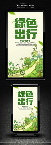 简约时尚绿色出行公益海报