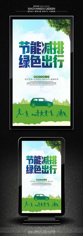 节能减排绿色出行宣传海报