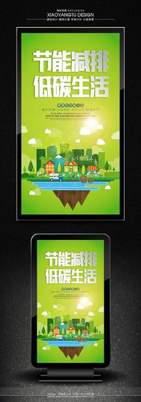 卡通时尚节能减排低碳生活海报