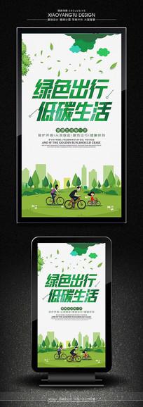 绿色出行低碳生活海报素材