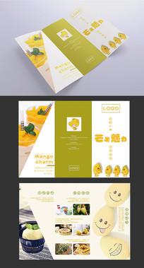 芒果果汁水果饮料三折页宣传