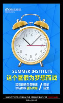 暑假招生海报图片
