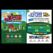 暑期夏令营游学营招生宣传单
