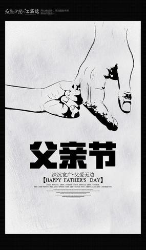 素描父亲节海报 PSD