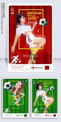2018世界杯足球宝贝海报