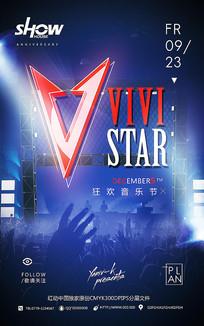 ViVISTAR音乐节海报