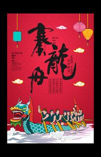 创意端午节赛龙舟海报