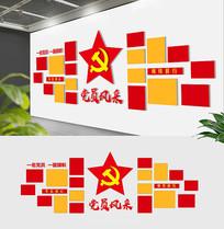 党员照片风采展示文化墙 AI