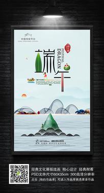 大气高端端午节宣传海报