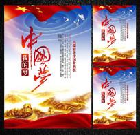 大气中国梦系列展板