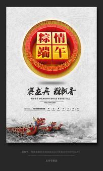 端午节粽情端午海报