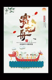 端午赛龙舟节日海报