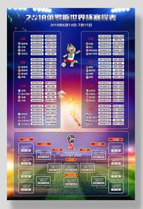 俄罗斯世界杯赛程表海报