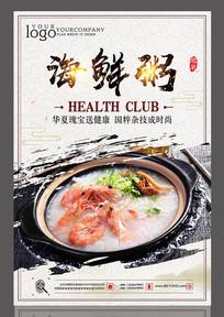 海鲜粥设计海报