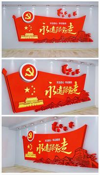 红色3D十九大立体党建文化墙