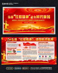 红色弘扬红船精神党建宣传展板