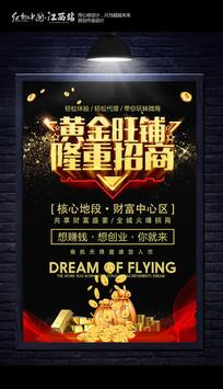 黄金旺铺招商海报图片